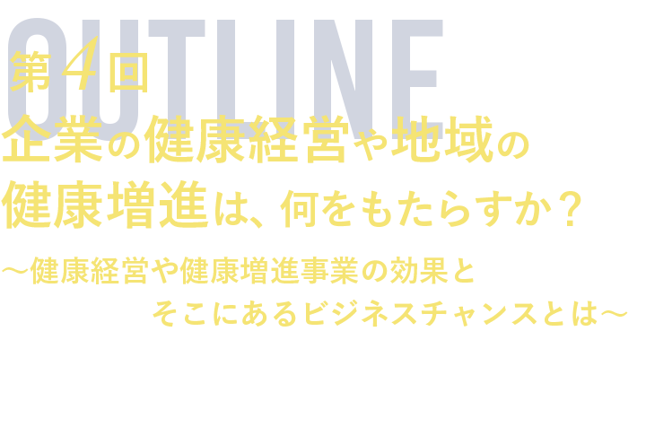 outline4回目A